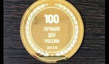 """""""100 лучших ДОУ России - 2019"""" - лауреат конкурса"""