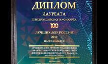 """""""100 лучших ДОУ России - 2019"""" -  диплом"""