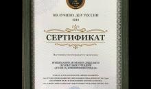 """""""100 лучших ДОУ России - 2019"""" - сертификат"""