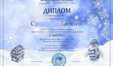 """""""Город мастеров"""" - диплом за 2 место (2020)"""