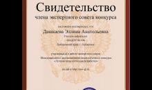 Свидетельство - Дашкаева Э.А. (2020)