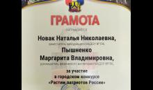 Грамота - Новак Н.Н., Пышненко М.В. (2020)