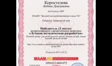 Диплом II место - Коростелёва Л,Д (2019)