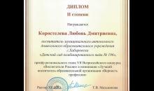 Диплом II степени - Коростелёва Л.Д. (2019)