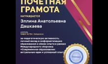 Почётная грамота - Дашкаева Э.А. (2019)