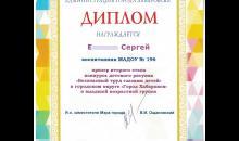 """""""Безопасный труд глазами детей"""" - призёр (2021)"""