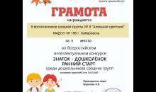 """""""Знаток-дошколенок"""" - грамота за 5 место (2020)"""