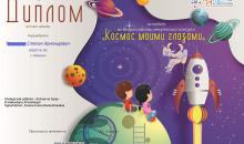 """""""Космос моими глазами"""" - диплом 1 степени (2021)"""