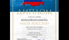 Диплом II степени - Коростелёва Л.Д. (2021)