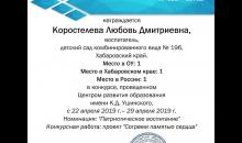 Диплом I место  - Коростелева Л.Д. (2019)