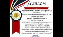 Диплом I место- Коростелева Л.Д. (2019)