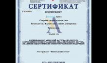 """""""Новогодняя елочка"""" - сертификат (2020)"""