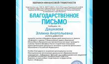"Благодарность проекта ""Инфоурок"" 2018"