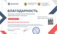 Благодарность - Дашкаева Э.А. (2020)