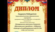 «Всероссийская Выставка. РФ» (2017 г.) - диплом
