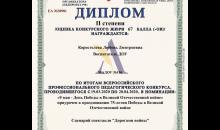 Диплом II степени - Коростелёва Л.Д. (2020)
