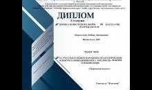 Диплом I степени - Коростелёва Л.Д. (2020)