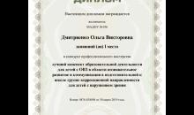 Диплом I место - Дмитриенко О.В. (2019)