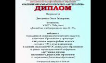 Диплом победителя  - Дмитриенко О.В. (2020)