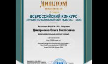 Диплом I степени - Дмитриенко О.В. (2020)