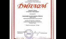 """""""Амурские зори"""" - диплом 1 степени (2021)"""