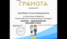 Грамота - Аралбаева Т.В. (2020)