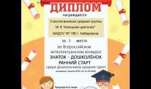 """Знаток-дошколенок"" - диплом за 3 место (2020)"
