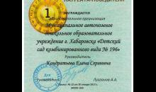 «Всероссийская Выставка. РФ» (2017 г.) - удостоверение