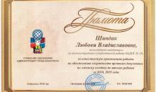 Грамота зам. зав. по АХР (2020)