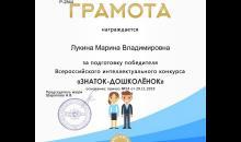 Грамота -  Лукина М. В.       (2019)