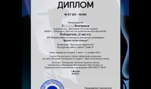 """""""Время талантливых"""" - диплом за 2 место (2021)"""