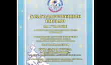 """""""Рождество глазами детей"""" - участие (2020)"""