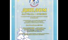 """""""Рождество глазами детей"""" - диплом 1 степени (2020)"""