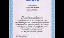 Благодарность - Дмитриенко О.В.(2019)