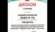 """""""Моя страна - моя Россия"""" - диплом 1 степени (2021)"""