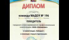 """""""Беби-Абилимпикс"""" - диплом победителя (2021)"""