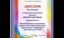 Премия здоровья 2016 - участие