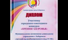 Премия здоровья 2017 - участие