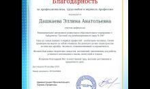 Благодарность - Дашкаева Э.А. (2019)