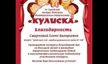 Благодарность - Смирнова Е.В. (2020)