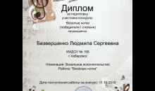 Диплом победителя - Безвершенко Л.С. (2019)